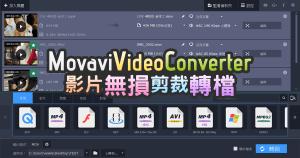 影音轉檔是非常熱門的電腦工具之一,尤其最近影音成為主流媒體,需求度也大幅度提高,Movavi Video Converter 是我近來用到非...