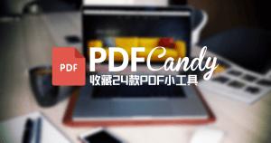 線上 PDF 轉檔工具支援性越來越多,艾倫要來推薦 PDF Candy,免安裝任何軟體,網站上多達 24 款 PDF 轉檔功能,不論是 Wo...
