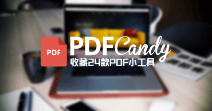 【達人精選】PDF Candy 線上免費 PDF 轉檔工具,多達 24 款實用的 PDF 小工具