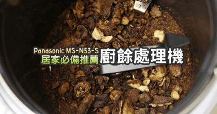【開箱】Panasonic MS-N53-S 廚餘處理機,居家三寶再加一寶!