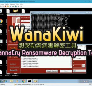 WannaKiki 解密工具!WannaCry 檔案勒索只要沒有重新開機就有機會解鎖!