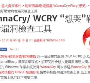 趨勢科技 WannaCry/WCRY〔想哭〕勒索病毒漏洞檢查工具
