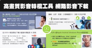 WinX 提供了許多影音轉檔的工具,若是有影音轉檔的需求,這是一款非常方便又簡單的工具,而且新的版本新增了中文介面,我想對大家來說應該更容易...