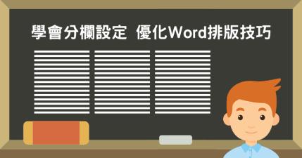 學會 Word 分欄設定,優化排版技巧