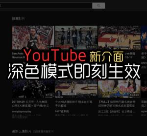 立刻啟用 YouTube 深色模式,新的版面設計更加清爽