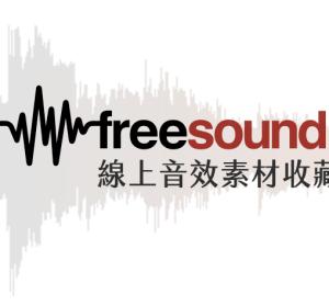 Freesound 收錄大量環境音效、合成音效素材,全站皆可免費下載使用