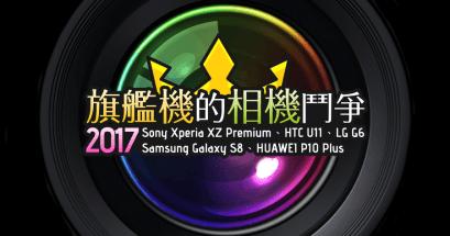 2017手機拍照推薦