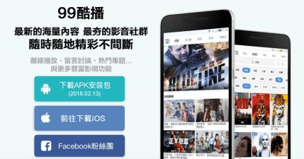 99KUBO酷播 Android、iOS 與 Web 全面開放,海量影音追劇必備(iOS、apk 下載)123KUBO酷播