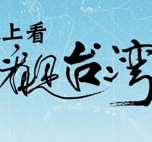 看見台灣完整版線上看,愛奇藝免註冊會員就可以直接看 720P 高畫質