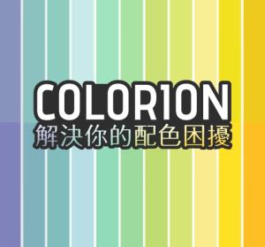 配色不求人!COLORION 超過萬種配色組合,美編與設計師私藏網站
