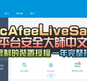 【限時免費】McAfee LiveSafe 跨平台安全大師中文版,無限制的裝置授權