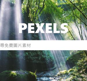 PEXELS 集合多站優質圖片與影片素材,集中在這裡搜尋下載也可以!