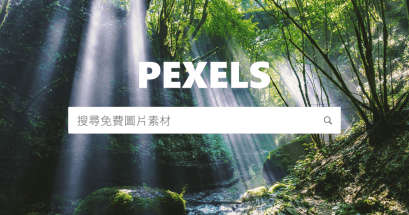 PEXELS 免費圖片與短片素材