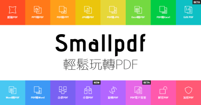 Smallpdf線上PDF工具大全