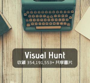 Visual Hunt 收錄多達三億張共享圖片素材庫,支援多圖批次下載