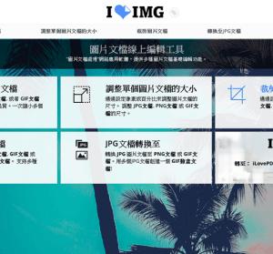 iLoveIMG 線上圖片編輯工具,免軟體搞定轉檔、大小裁切、壓縮圖片與製作動態圖檔