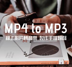 MP4 to MP3 線上快速影片轉成 MP3,製作手機鈴聲快速上手