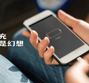 手機充飽電只要一秒!特殊的 MXene 的扁平二維納米材料,期待嗎?