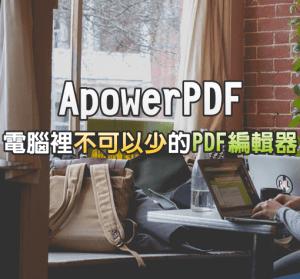 限時免費 ApowerPDF 5.4.0 強大的 PDF 編輯器,年度 VIP 版本等你來拿!
