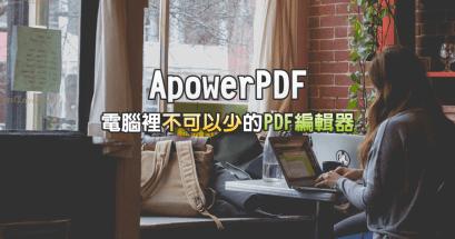 ApowerPDF 編輯器真的很好用,VIP 一年取得方式