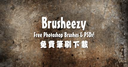 設計師最愛!Brusheezy 提供大量 Photoshop 筆刷、模式、紋理,免費下載使用!