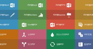 CleverPDF 免費 PDF 轉檔工具網站和 PDF Candy、iLovePDF 與Smallpdf 轉檔網頁的功能大致都...