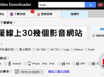 【限時免費】Fast Video Downloader 3.1.0.29 線上影音下載,支援 34 個影音網站
