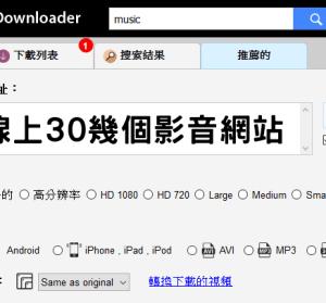 【限時免費】Fast Video Downloader 3.1.0.22 線上影音下載,支援 34 個影音網站