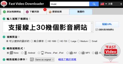 限時免費 Fast Video Downloader 線上影音下載工具軟體