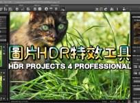 限時免費 HDR Projects 4 Professional 專業 HDR 圖片影像編輯工具(Windows、Mac)