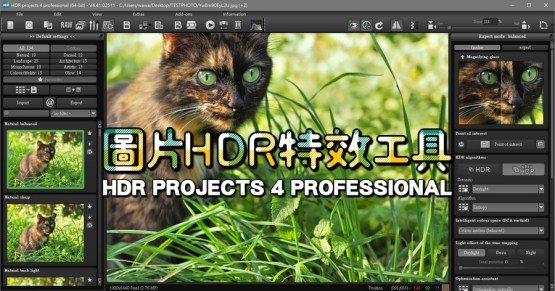 免費下載 HDR Projects 4 Professional 專業 HDR 影像編輯工具