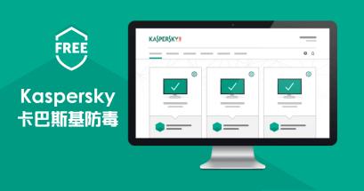 Kaspersky 2019 卡巴斯基防毒免費版