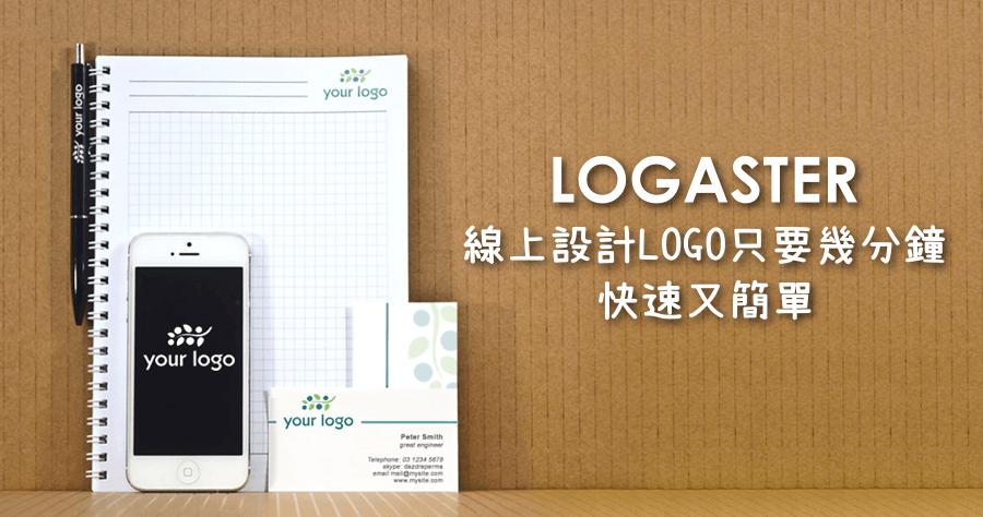 免費LOGO設計