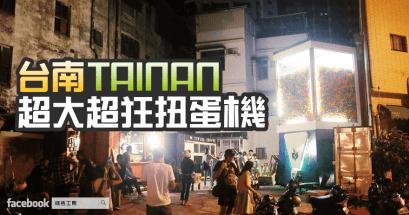 台南大扭蛋機貨櫃市集