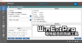 WinExt Pro 這款軟體還頗奇特的,因為他組合了重複檔案尋找、尋找占空間的大檔案、最近開啟文件、檔案活動紀錄、檔案批次動作處理與檔案同步功能,這幾項功能通常都會是分開而且獨立的軟體,WinExt Pro 的結合真的會讓人有一種黑人問號...
