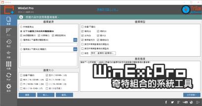2021 WinExt Pro 免費的 Windows 實用工具包