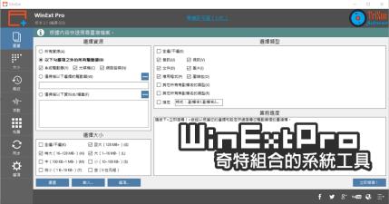 限時免費 WinExt Pro 8.0 開外掛的實用工具包,補足系統中缺乏的功能