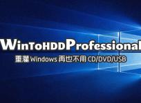 限時免費 WinToHDD Profession 4.4 重灌 Windows 不用再使用光碟或是隨身碟