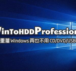 【限時免費】WinToHDD Profession 3.8 重灌 Windows 不用再使用光碟或是隨身碟