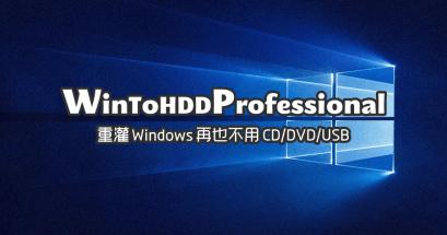 2021 限時免費 WinToHDD Profession 硬碟安裝 Windows 作業系統