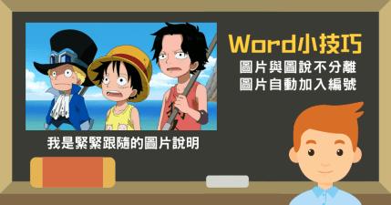 Word 小技巧:圖片與圖說不分離,圖片自動加入編號