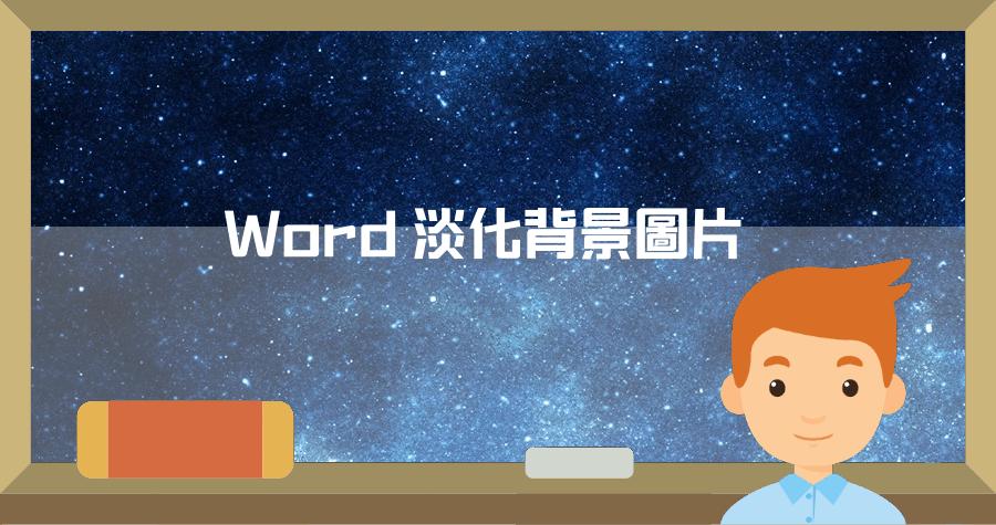Word 背景顏色