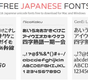 Free Japanese Font 218 款免費日文字型下載,支援繁體中文使用