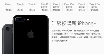 升級換購新 iPhone,你的舊 iPhone 還很值錢!