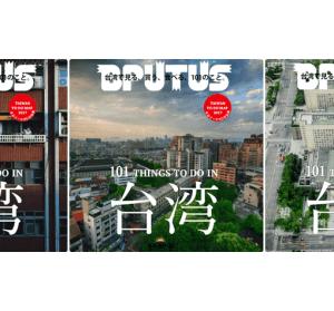 台灣街景封面產生器,BRUTUS 新刊 101 Things To Do in 台湾