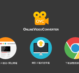 OnlineVideoConverter 你的免費影片轉換工具首選,支援 YouTube 下載與影音轉檔