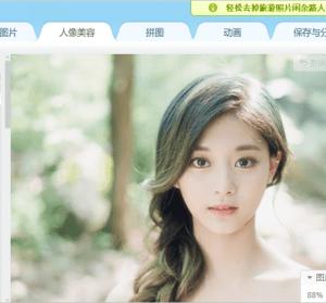 美圖秀秀網頁版,使用電腦就不知道該如何美顏照騙了嗎?