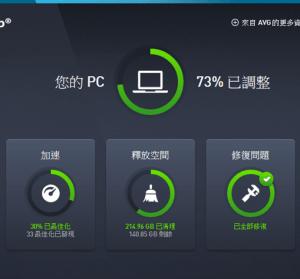 【限時免費】AVG PC TuneUp 系統優化與加速,使您的電腦性能達到顛峰