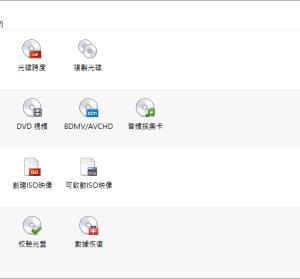 限時免費 BurnAware Premium 12.9 支援光碟救援的進階版免安裝燒錄工具