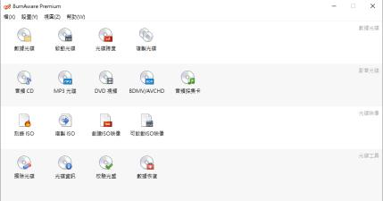 限時免費 BurnAware Premium 13.9 支援光碟救援的進階版免安裝燒錄工具